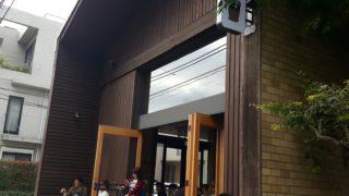 オールプレス・エスプレッソ・東京ロースタリー外観