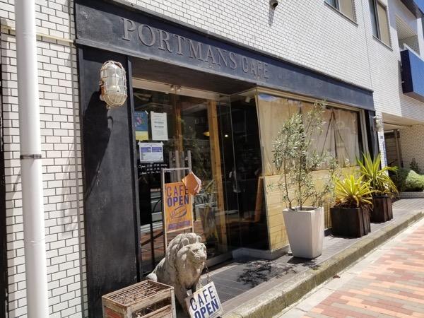 ポートマンズカフェ