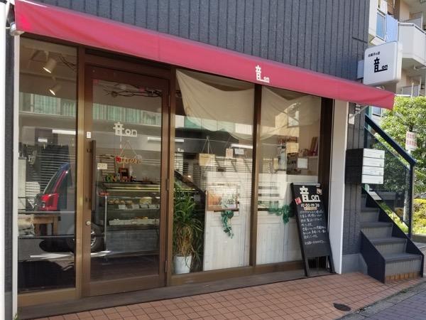 お菓子の店「音」