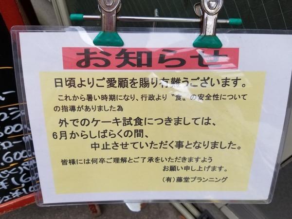 藤堂プランニング
