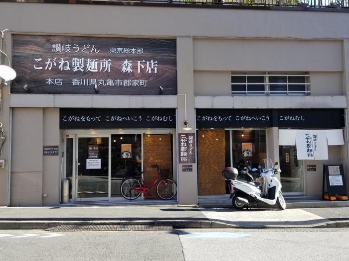 こがね製麺所 東京総本部