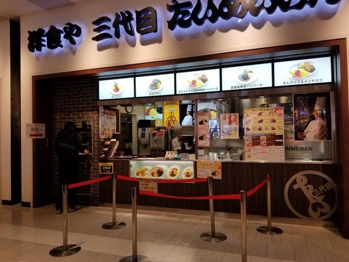 洋食や三代目たいめいけん ダイバーシティ東京プラザ店