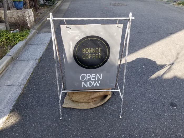 ボニーコーヒー(BONNIE COFFEE)