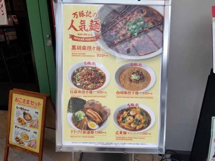 万豚記 ららぽーと豊洲店