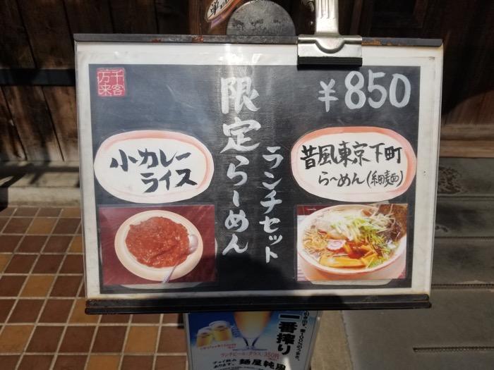 麺屋 純風