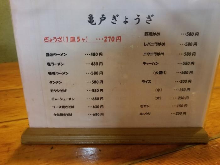 亀戸餃子 大島店