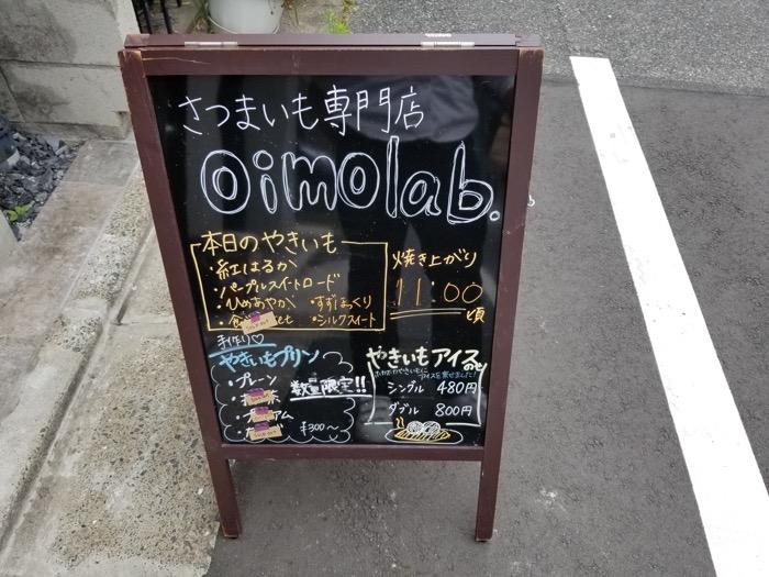limo lab.(オイモラボ)