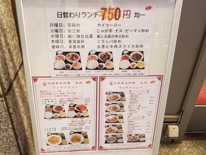 永利 豊洲駅前店
