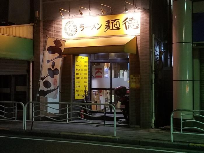 ラーメン麺徳の外観
