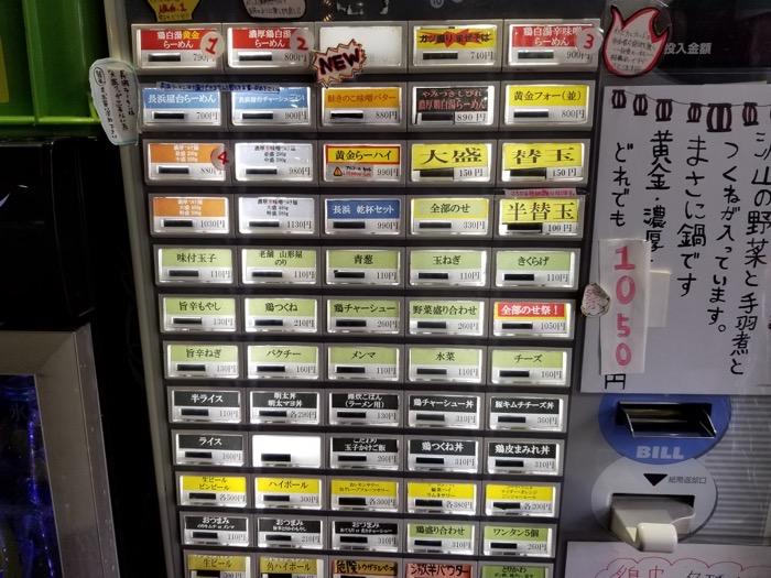 ひのとり 東陽町本店の券売機