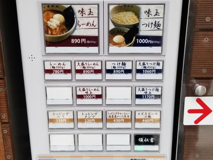 麺屋吉左右のメニュー