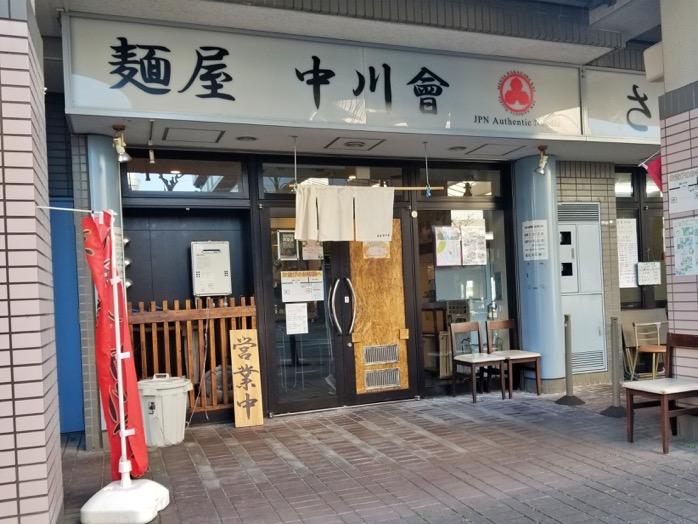 麺屋 中川會 住吉店の外観
