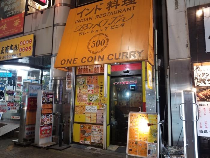 ビニタ東陽町店