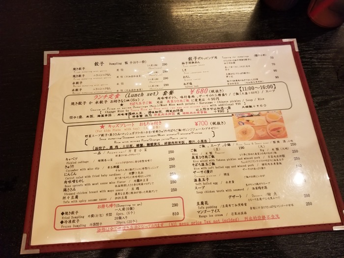 餃子の福包,豊洲