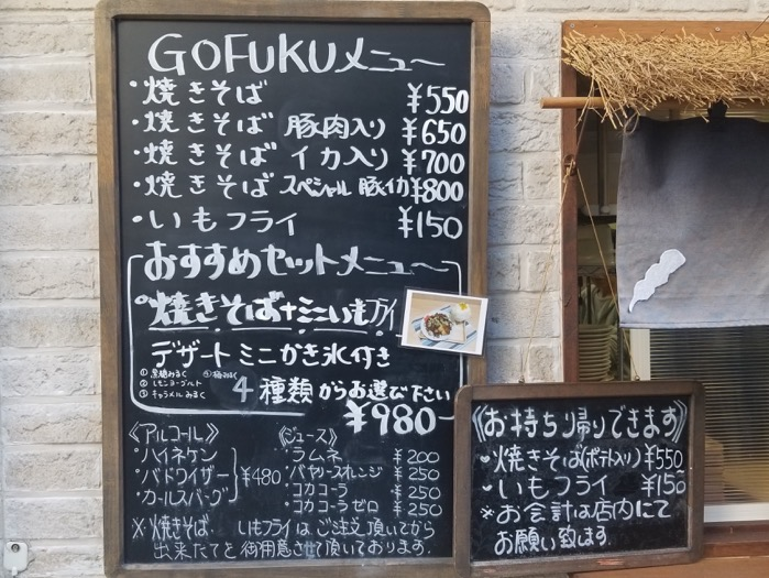 GOFUKU
