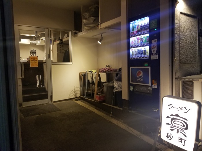 ラーメン凛 砂町店の外観