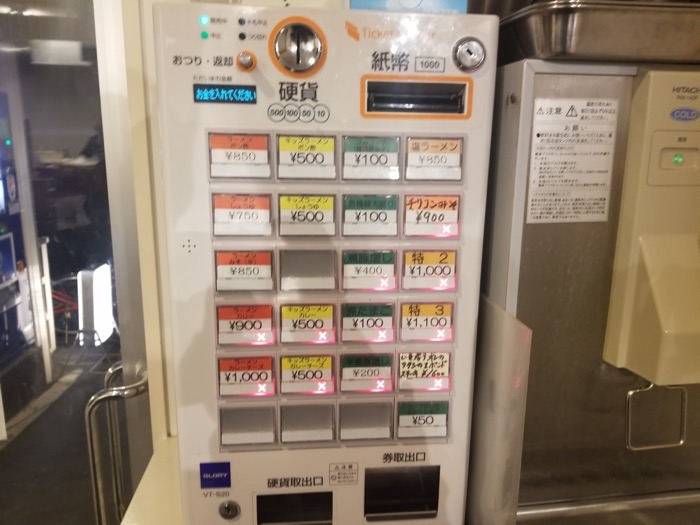 ラーメン凛 砂町店のメニュー
