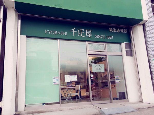清澄白河ケーキ屋、京橋千疋屋直売所