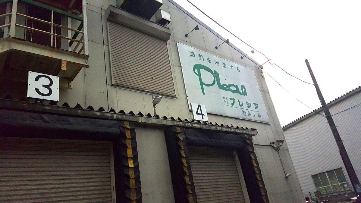 プレシア湘南工場