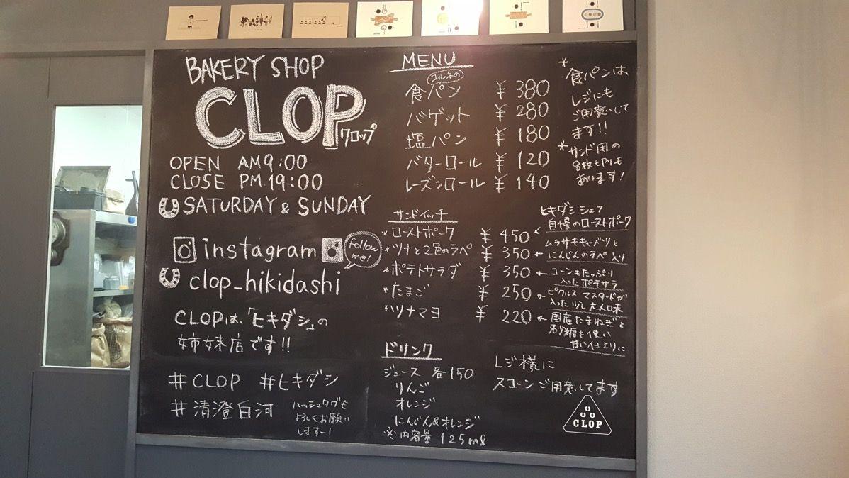 CLOP(クロップ)