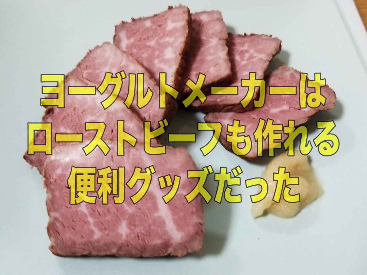 アイリスオーヤマのヨーグルトメーカー