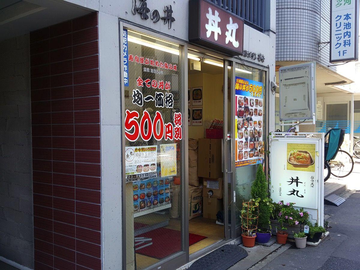 笹船 丼丸